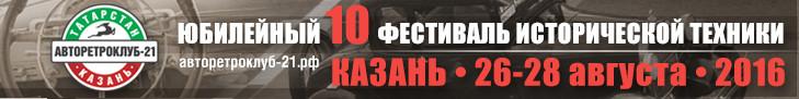 Фестиваль исторической техники Казань 28-30 августа