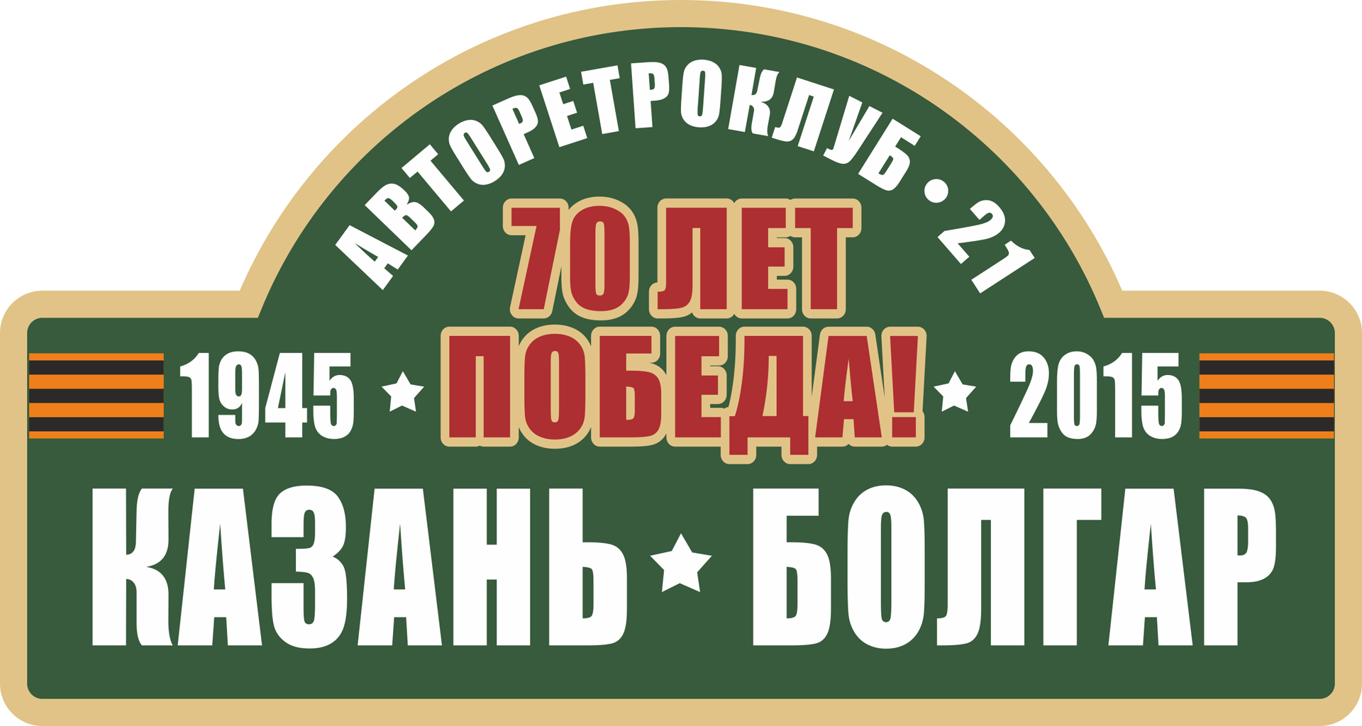 АВТОПРОБЕГ-КАЗАНЬ-БОЛГАР-20